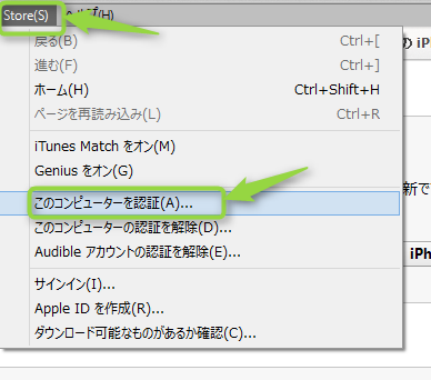 itunes-store-auth-pc-button