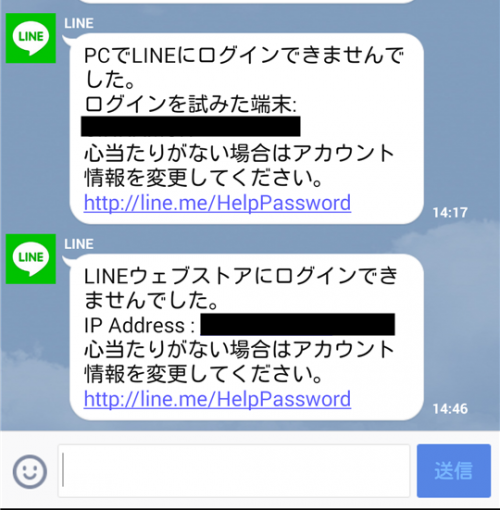 naver-line-login-denied-messages