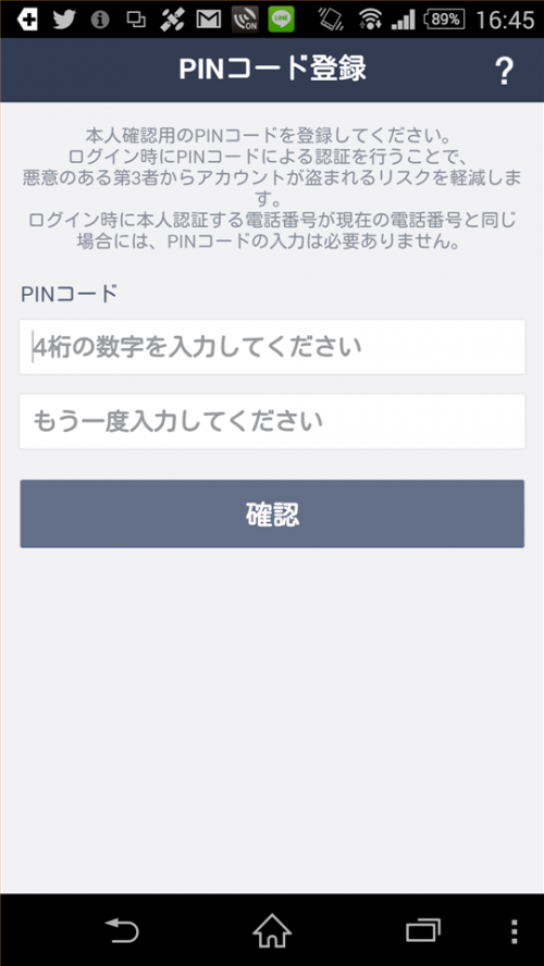 naver-line-pin-code-forced-registration-android
