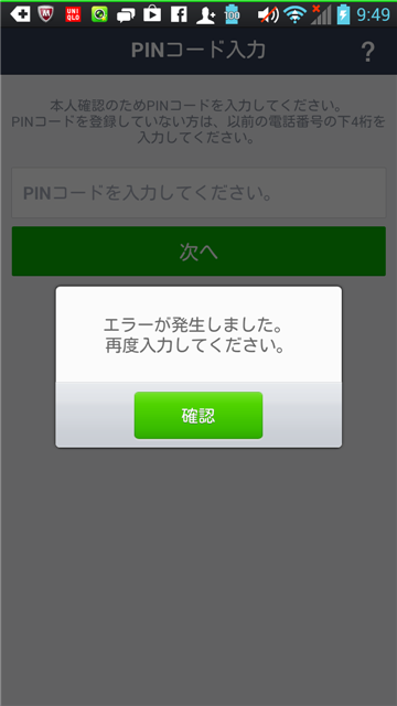 naver-line-pin-code-retry-limit