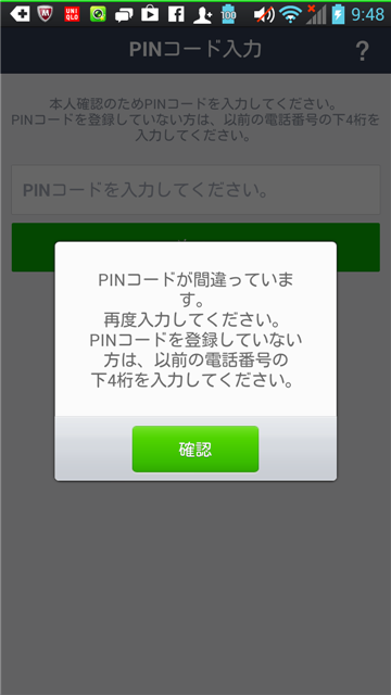 naver-line-pin-code-retry