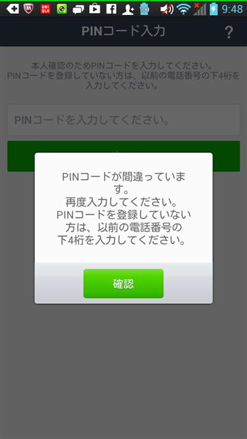 naver-line-pin-code-retry