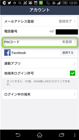 naver-line-pin-code-settings-account-settings