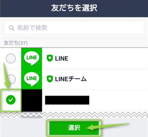 naver-line-select-friend