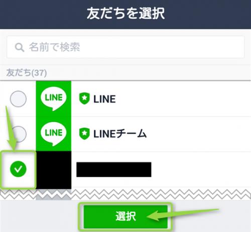 naver-line-select-friend