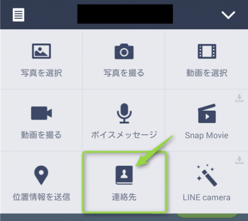 naver-line-tap-plus-renrakusaki-button