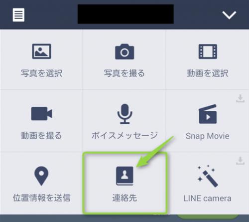 naver-line-tap-plus-renrakusaki-button