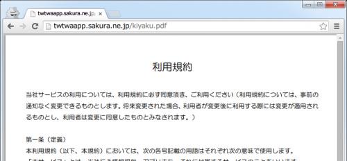 twitter-spam-app-kiyaku