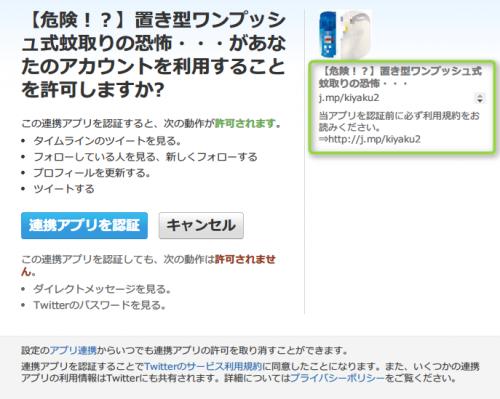 twitter-spam-app-kiyaku-link