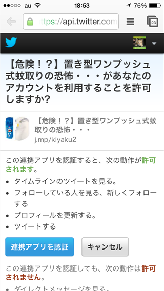 twitter-spam-app-kiyaku-link-iphone-01