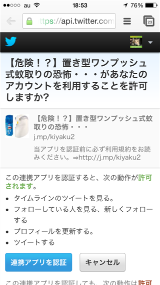 twitter-spam-app-kiyaku-link-iphone-02