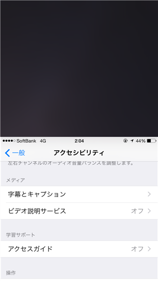 iphone-double-tap-home-button-problem-example