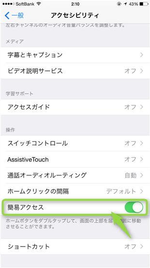 iphone-double-tap-home-button-problem-setting