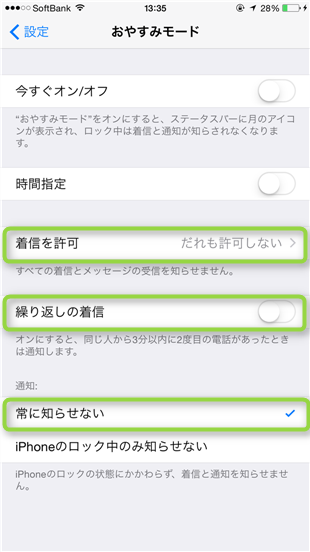iphone-settings-oyasumi-mode-three-settings