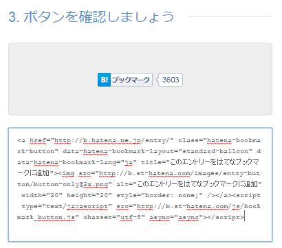 java-se-com-default-hatebu-button-code