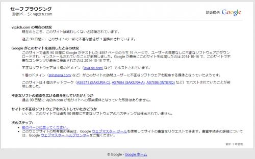 java-se-com-safe-browsing-vip2ch-net