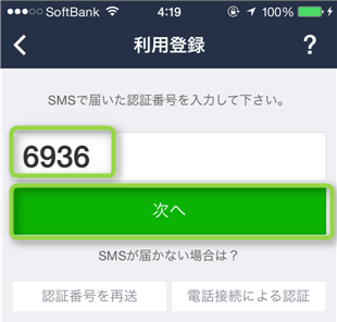 naver-line-foreign-line-account-input-verification-number