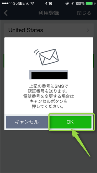 naver-line-foreign-line-account-send-sms
