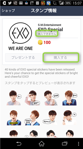 naver-line-foreign-stamp-korean-stamp-shop-can-not-buy