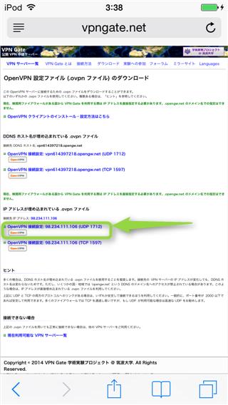 naver-line-foreign-stamp-ovpn-download-page
