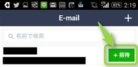 naver-line-line-user-url-select-e-mail-address