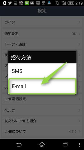 naver-line-line-user-url-tap-e-mail