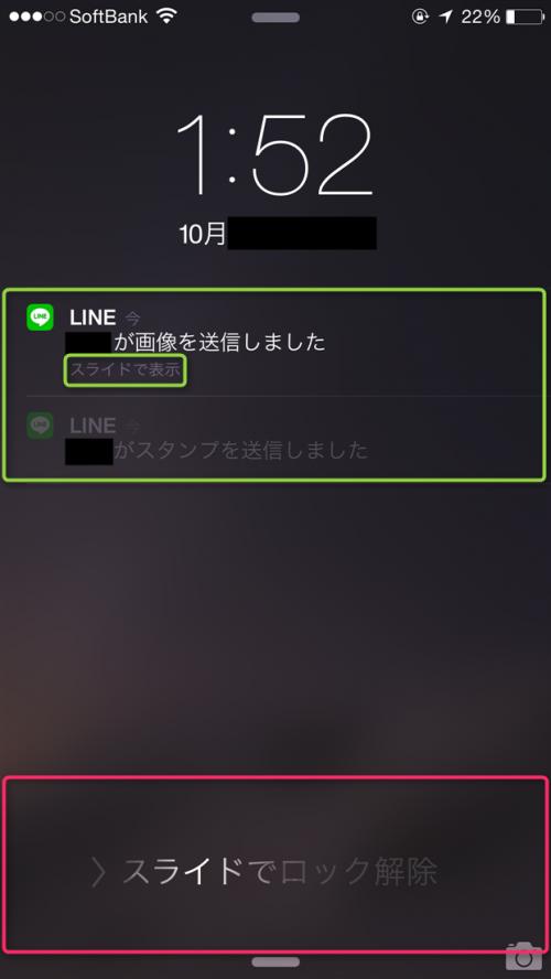 naver-line-open-talk-history-automatically-lock-screen