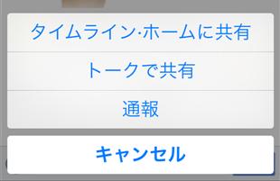 naver-line-timeline-tsuho-menu
