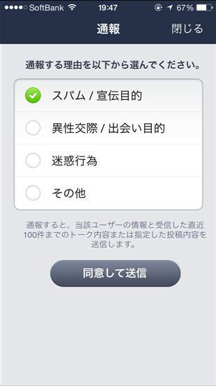 naver-line-timeline-tsuho-reason