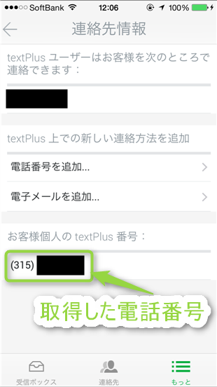 text-plus-foreign-phone-number