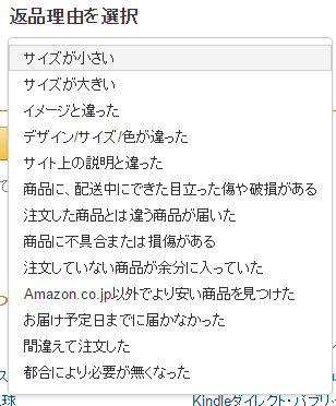 amazon-fashion-henpin-select-reason