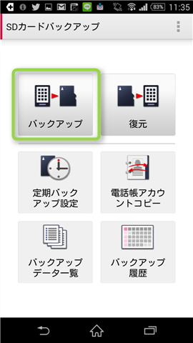 docomo-mail-backup-tap-backup-button