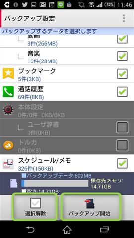 docomo-mail-backup-tap-backup-settings