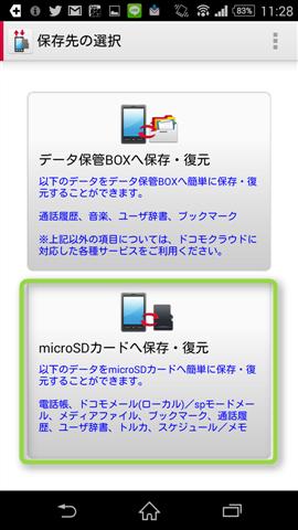 docomo-mail-backup-tap-micro-sd-backup