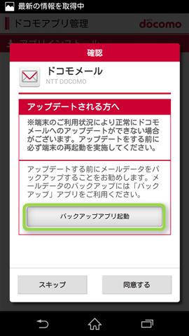 docomo-mail-backup-update-info