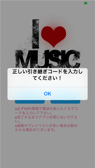 ilovemusic-input-correct-hikitsugi-code