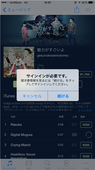 iphone-itunes-store-sign-in-needed-message