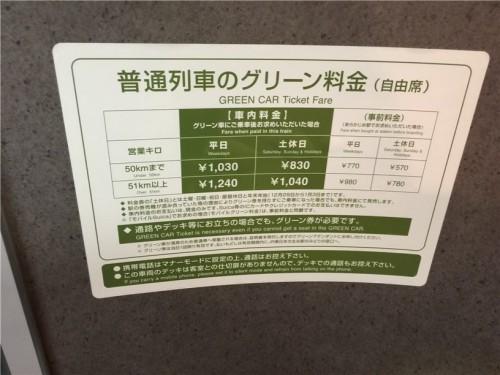jr-green-car-ticket-fare