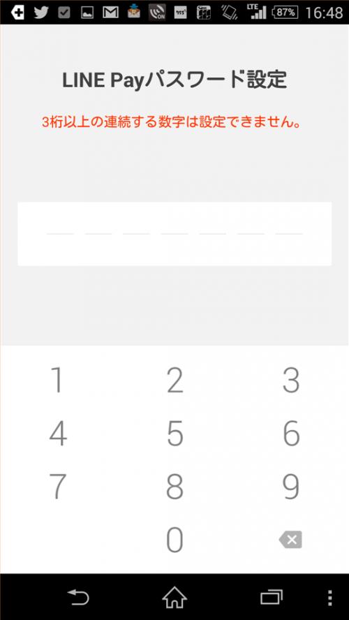 line-pay-password-setting-error-error-type-1