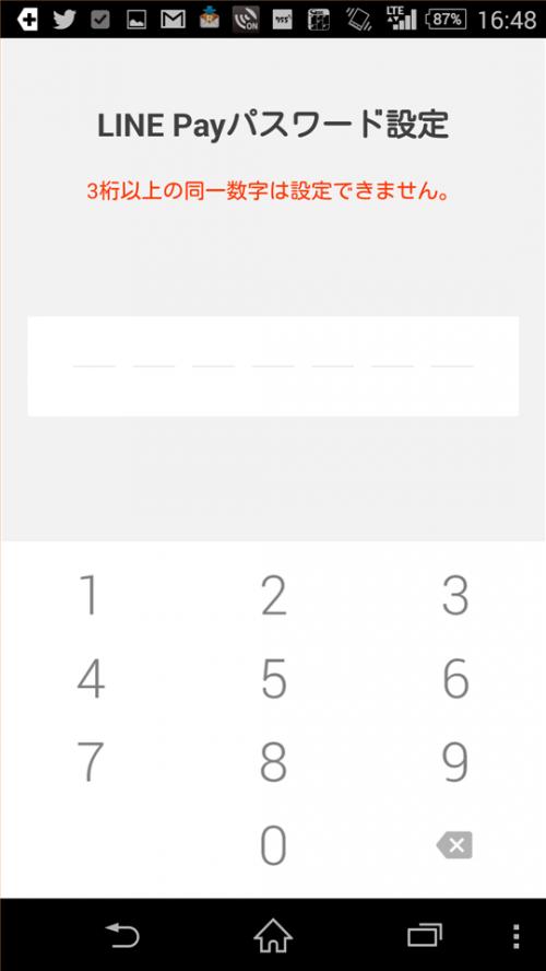 line-pay-password-setting-error-error-type-2