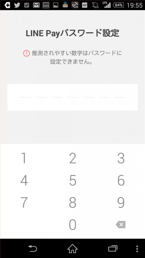 line-pay-password-setting-error-password-setting