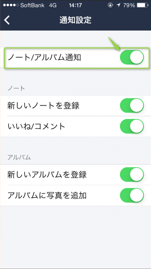 naver-line-group-note-notification-off-tap-notification-off-iphone