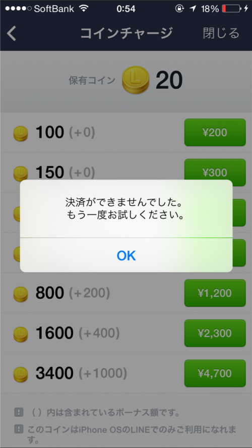 naver-line-in-app-purchases-are-not-allowed-error-charge-failure