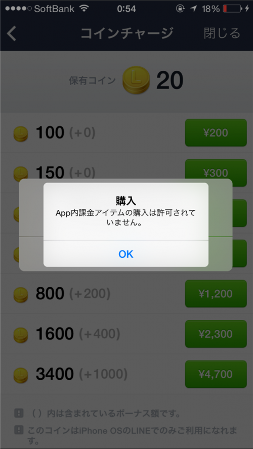 naver-line-in-app-purchases-are-not-allowed-error-message