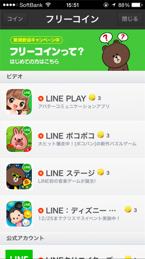 naver-line-iphone-free-coin