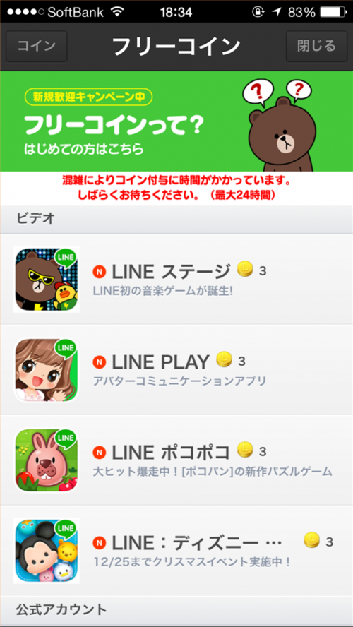 naver-line-iphone-free-coin-delay