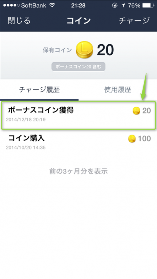 naver-line-iphone-free-coin-usage-check-coin-history