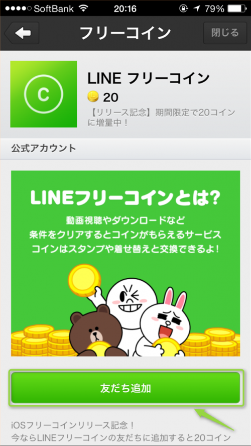 naver-line-iphone-free-coin-usage-tap-add-friend