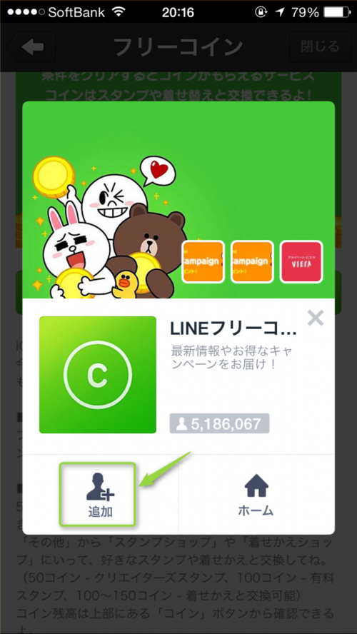 naver-line-iphone-free-coin-usage-tap-add-friend-button