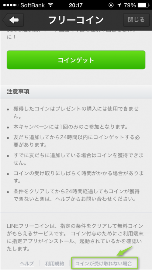 naver-line-iphone-free-coin-usage-tap-can-not-receive-coin